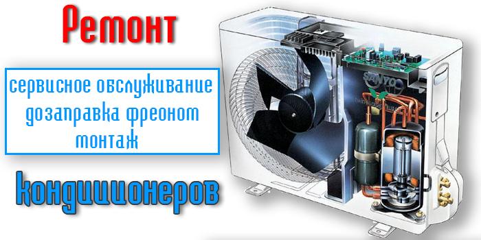 Сервисное обслуживание кондиционера днепропетровск ремонт электрических кондиционеров